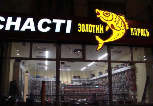 Освещение рыболовного магазина «Золотой Карась»